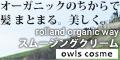 rolland O-WAY スムージング クリーム150ml