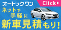 MOTA(モータ)無料新車見積もり
