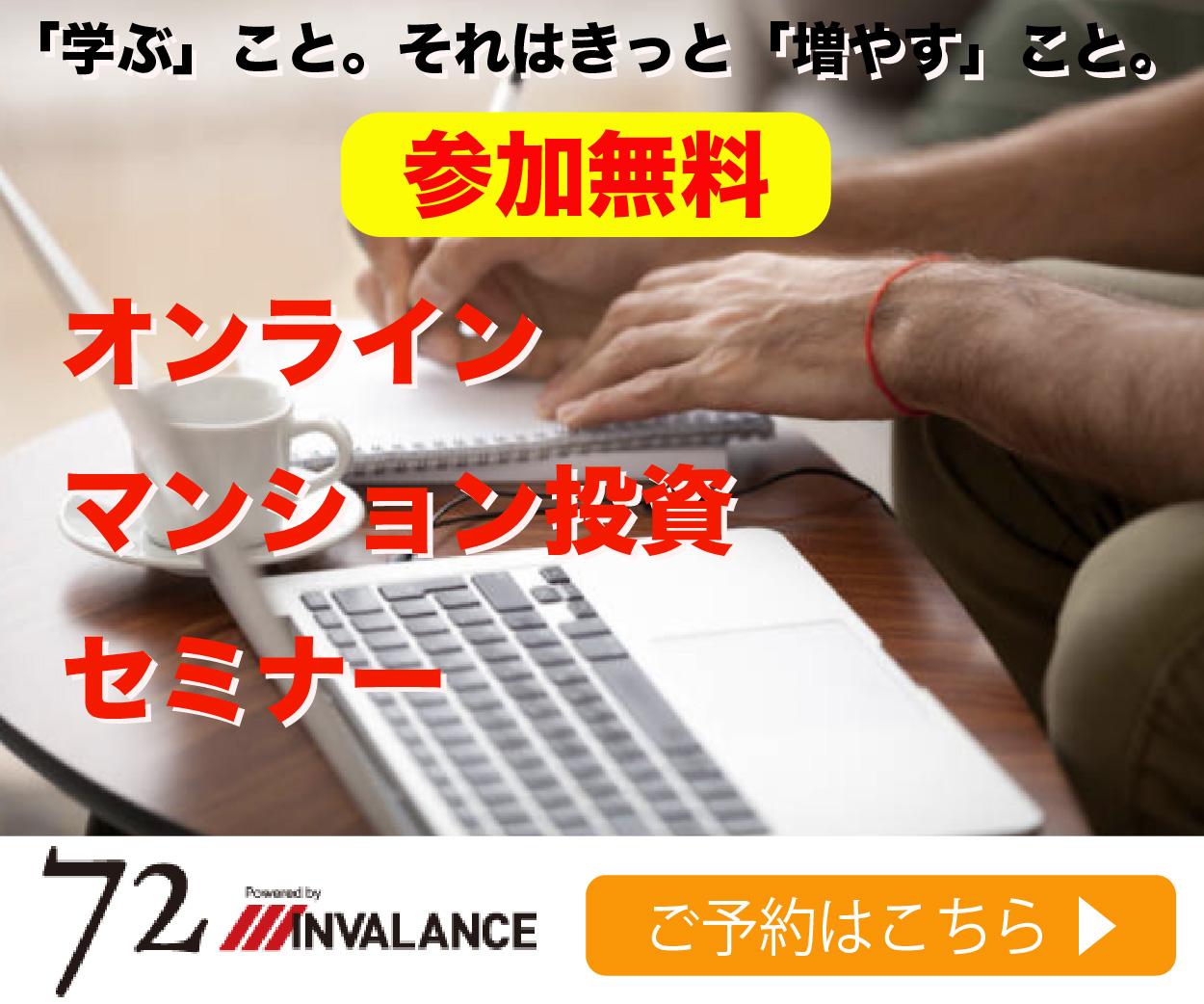 インヴァランス【投資セミナー参加】