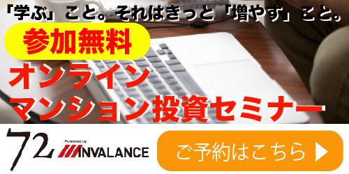 【インヴァランス】オンライン投資セミナー