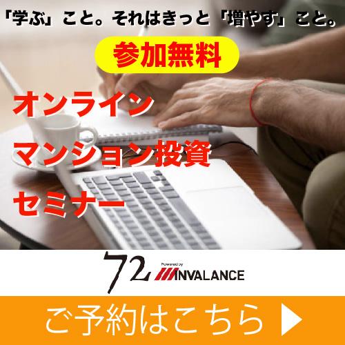 インヴァランス オンラインマンション投資セミナー