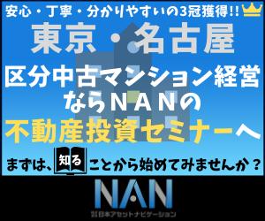 不動産投資・マンション経営なら【NAN無料セミナー参加】