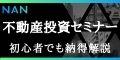 不動産投資・マンション経営【NAN無料セミナー参加】