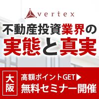 【大阪会場】業者が隠したがる実態と真実を知る不動産投資セミナー