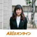 Axisオンラインスクール 無料体験レッスン