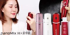 (掲載途中)nanoMix H(ハンディミスト)+専用化粧水