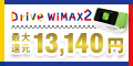 Drive Wimax2