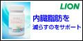【LION】ラクトフェリン+ラブレ トライアルパック