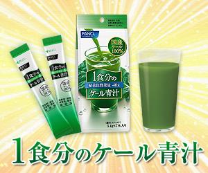 【ファンケル 1食分のケール青汁500円】モニター購入