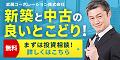 【武蔵コーポレーション】投資用不動産無料面談