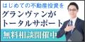 グランヴァン【不動産投資面談】