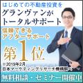 【グランヴァン】不動産投資面談