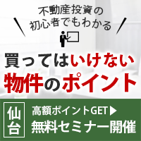 【仙台会場】初心者向けマンション経営セミナー