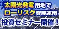 太陽光発電用地を利用した資産運用セミナー