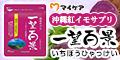 琉球サプリ『一望百景』 プレゼントキャンペーン