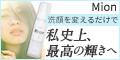 Mion【フェイスウォッシングムース】