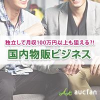 オークファン【Amazon国内物販ビジネス説明会】