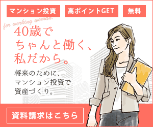 【資料請求】女性のための不動産投資