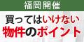 【福岡会場】マンション運用セミナー【初心者向け】