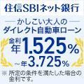 住信SBIネット銀行自動車ローン