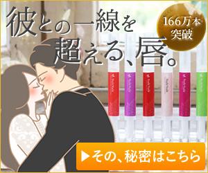 キス専用美容液【ヌレヌレ】