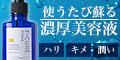 濃厚美容液 エフキュアピエナ ディープセラム1980円