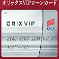 【オリックス・クレジット】VIPローンカード発券完了<PC用>