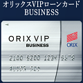 【オリックス・クレジット】VIPローンカードBUSINESS(事業者向けローン)発券 <PC用>