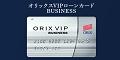 【オリックス・クレジット】VIPローンカードBUSINESS(事業者向けローン)