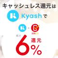 【Kyash】リアルカード申し込み