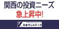 日本ヴェルテック【不動産投資面談】