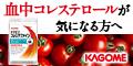 カゴメ【リコピンコレステファイン】