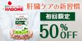 【カゴメ株式会社】スルフォラファン