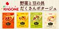 【カゴメ健康直送便オンラインショップ】野菜と豆の具だくさんポタージュセット