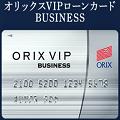 【オリックス・クレジット】VIPローンカードBUSINESS(事業者向けローン)発券