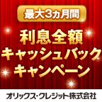 【オリックス・クレジット】VIPローンカード発券