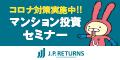 不動産投資セミナー【J.P.Returns(JPリターンズ)】