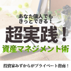【新宿本社にて】あなたに最適な資産づくり【プライベート指南】