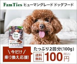 ヒューマングレードドッグフード【FamTies(ファムタイズ)】お試し100円