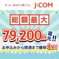 <font color=#ff009b>総額最大79,200円おトクに!</font>J:COM(ジェイコム)