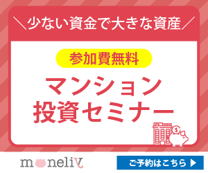 【女性向けメディア マネリー】インヴァランス投資セミナー参加完了(オンラインセミナー)
