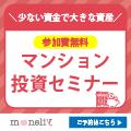 【マネリー】マンション投資セミナー参加