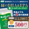 【お試し500円】緑のDHA&EPA PLUSゴールデンユーグレナ