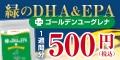 緑のDHA&EPA+ゴールデンユーグレナ お試し500円