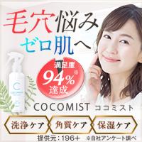 196plus【COCOMIST(ココミスト)】