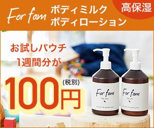 【For Fam】100円(税別)お試しキャンペーン
