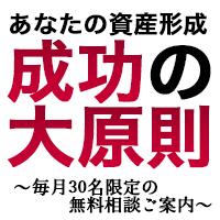【ワンスタイル】資産づくりの大原則も学べる無料相談