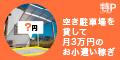 【駐車場シェアリング特P】 新規申込+駐車場開場