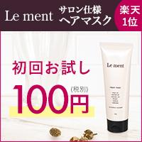 Le ment リペアマスク 100円お試しキャンペーン