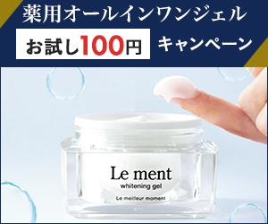 【Le ment ホワイトニングジェル】100円(税別)お試しキャンペーン
